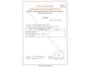 特种设备安装改造维修B级许可证
