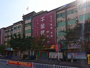 千金盛会酒店