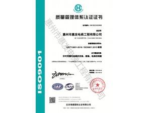 ISO9001证书 (中)