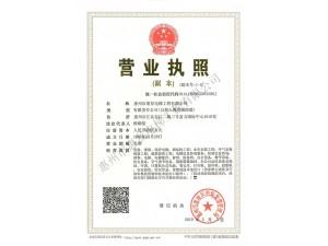 惠发公司营业执照