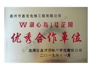 鑫洲湖心岛优秀合作单位